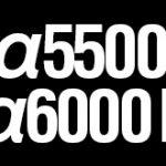 ソニーが2月26日に発表するのは、α5500やα6000 IIのようなカメラ!?