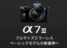 ソニー「α7 III」