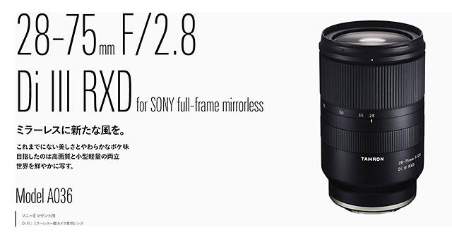 タムロンのソニーフルサイズEマウント用大三元「28-75mm F/2.8 Di III RXD(Model A036)」が予約殺到で生産が追いつかない模様。