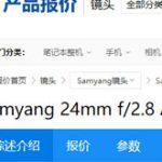 SAMYANGが次に発表するオートフォーカスのフルサイズEマウント用レンズは「AF 24mm F2.8 FE」で6月か7月に発表!?