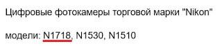ニコンの未発表カメラ「N1718」が海外の認証機関に登録された模様。