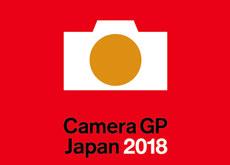 カメラグランプリ2018結果発表。大賞は「α9」、レンズ賞は「M.ZUIKO DIGITAL ED 17mm F1.2 PRO」