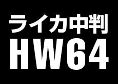 ライカが中判カメラを今年中に発表する!?名前は「ライカHW64」!?