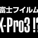 富士フイルムX-Pro3は10月に発表される!?