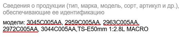 キヤノンが4本の未発表レンズを海外認証機関に登録した模様。