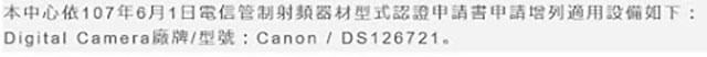 キヤノンの未発表カメラが海外認証機関を通過した模様。80D後継機!?フルサイズミラーレス!?
