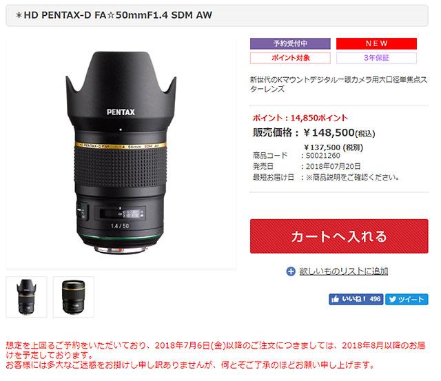 ペンタックス「HD PENTAX-D FA☆50mmF1.4 SDM AW」が予約殺到で生産が間に合わない模様。