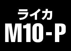 ライカM10-P
