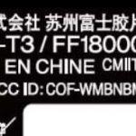 富士フイルムX-T3がが海外認証機関に登場。ボディが大型している模様。
