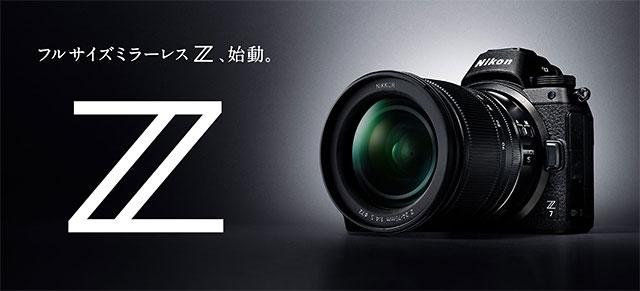 ニコン フルサイズミラーレス「Z 7」「Z 6」