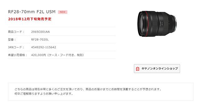 RF28-70mm F2L USM