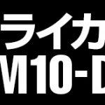 ライカが「M10-D」を数ヶ月以内に発売する!?