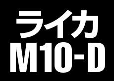 ライカM10-D