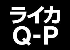 ライカQ-P