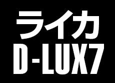 ライカD-LUX7