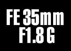 ソニー FE 35mm F1.8 G