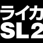 ライカのフルサイズミラーレス「ライカSL2」は2019年末までに登場する!?