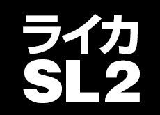 ライカSL2