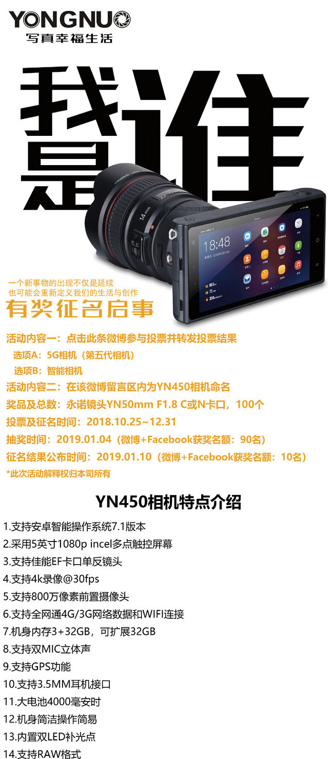 Androidと4G搭載のレンズ交換式ミラーレス「YONGNUO YN450」