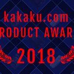 価格.comプロダクトアワード2018発表。カメラ部門の大賞はソニーα7 IIIが受賞。コンデジはXF10が受賞。
