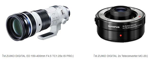 「M.ZUIKO DIGITAL ED 150-400mm F4.5 TC1.25x IS PRO」「M.ZUIKO DIGITAL 2x Teleconverter MC-20」