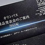オリンパスが東京で1月24日15時から関係者向けに新製品発表会を行う模様。