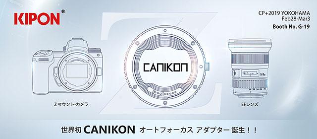 KIPON キャノンEFレンズをニコンZで使用可能にするAF対応マウントアダプター「CANIKON」