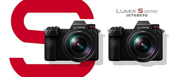 パナソニック、ミラーレスカメラ「LUMIX S1R」「LUMIX S1」