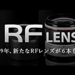 キヤノンが大三元を含む6本のRFレンズを開発発表。「RF15-35mm F2.8 L IS USM」「RF24-70mm F2.8 L IS USM」「RF70-200mm F2.8 L IS USM」「RF85mm F1.2 L USM」「RF85mm F1.2 L USM DS」「RF24-240mm F4-6.3 IS USM」
