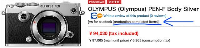 オリンパスのPEN-Fが日本の販売店でディスコンになっている!?