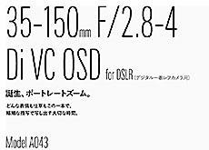 タムロン 35-150mm F/2.8-4 Di VC OSD (Model A043)
