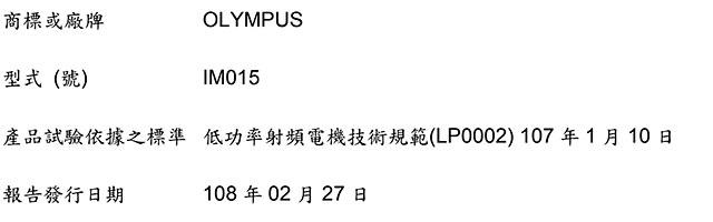 オリンパスが今年の夏にコンデジとマイクロフォーサーズ機を発表する!?タフカメラ「TG-6」と「OM-D E-M5 Mark III」か!?