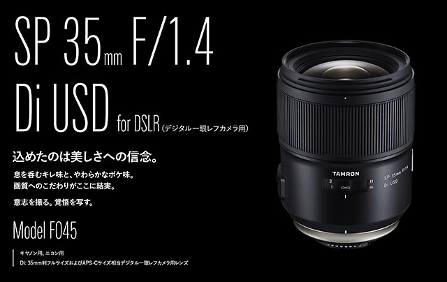 TAMRON SP 35mm F/1.4 Di USD(Model F045)