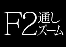 キヤノンが「RF28-70mm F2L USM」に続く新たなF2ズームレンズを開発している!?F2大三元シリーズをラインナップ!?