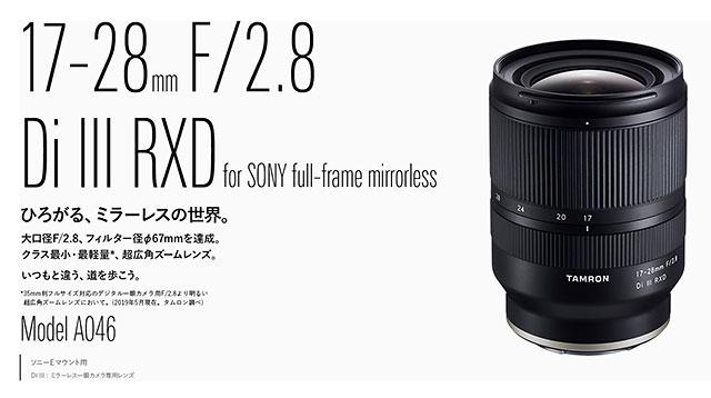 17-28mm F/2.8 Di III RXD (Model A046)