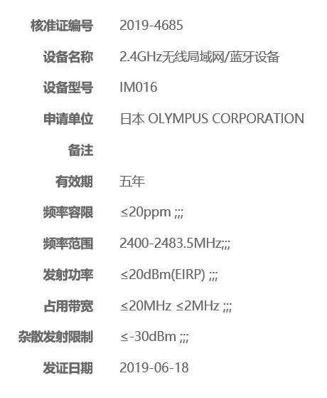オリンパスが未発表カメラ「IM016」を海外認証機関に登録した模様。