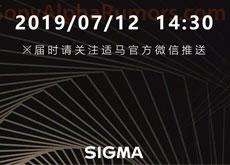 シグマが7月11日にフルサイズミラーレス用レンズを発表する模様。EマウントとLマウント用の35mm F1.2、45mm F2.8、14-24mm F2.8。