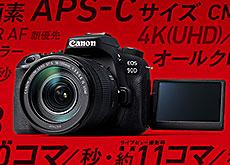 キヤノン「EOS 90D」