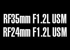「RF35mm F1.2L USM」と「RF24mm F1.2L USM」