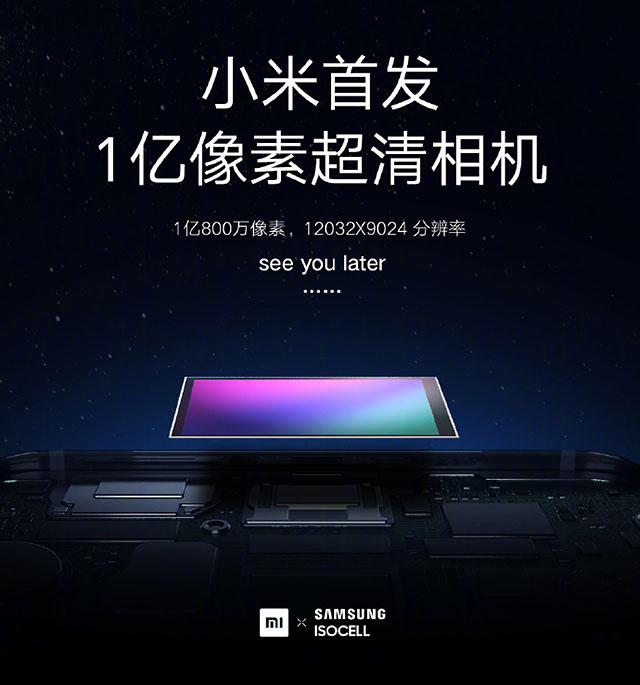 Xiaomiが世界初となる1億800万画素センサーを搭載したスマートフォンを予告した模様。
