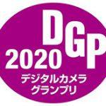 デジタルカメラグランプリ2020発表。総合金賞はニコンZ 50、パナソニックLUMIX S1R、ソニーα7R IV、キヤノン 90D。