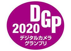 デジタルカメラグランプリ2020