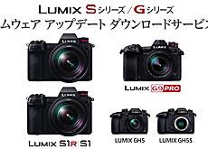 パナソニックがLUMIX Sシリーズ、GH5、GH5S、G9のファームウェアアップデートを発表。G9は4:2:2 10bit記録対応など動画機能がかなり強化された模様。