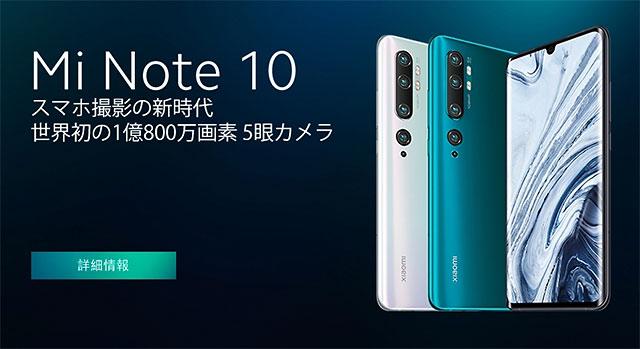 1億画素の5眼スマホ シャオミ「Mi Note 10」