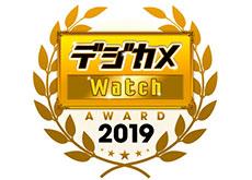 デジカメ Watch アワード 2019