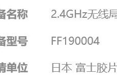 富士フイルムが海外の認証局に未発表機コード「FF190004」を登録。X-T3後継機(X-T4?)で、2月か3月に発表される!?