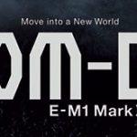 オリンパスがOM-D E-M1 Mark II後継機「OM-D E-M1 Mark III」を2月中旬に発表する!?