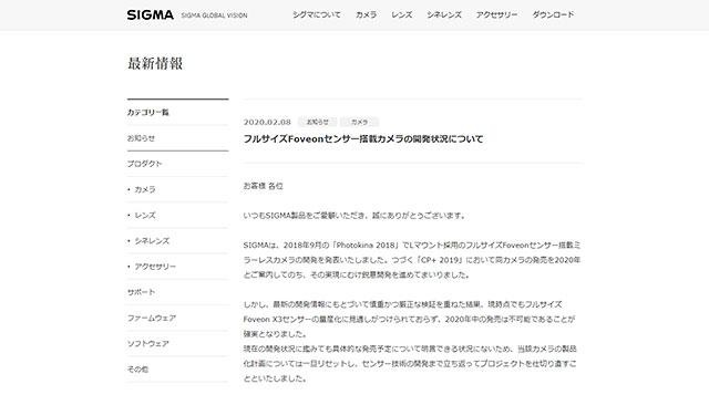 シグマがフルサイズFoveonセンサー搭載ミラーレス製品化計画について一旦リセット。