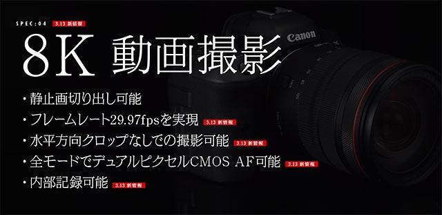 キヤノン「EOS R5」は、8K 30Pで内部記録可能。AFは「犬・猫・鳥」の「全身・顔・瞳」に対応