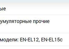 ニコンの未発表バッテリー「EN-EL15c」